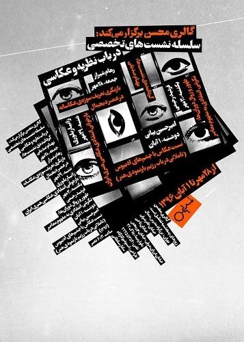 برگزاری نشستهای تخصصی «نظریه و عکاسی» در گالری محسن
