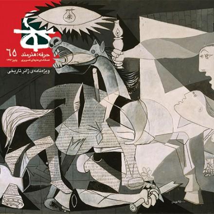 شصت و پنجمین شمارهی فصلنامه «حرفه: هنرمند»