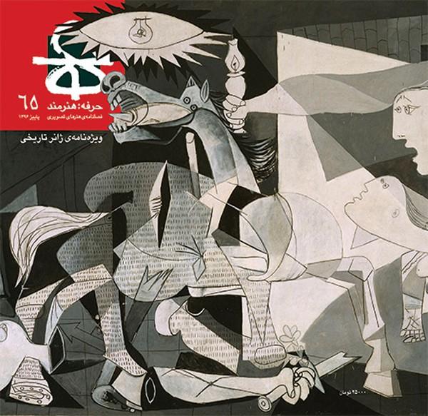 حرفه: هنرمند شماره ۶۵-0