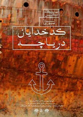 نمایشگاه عکس «کدخدایان دریاچه» در ارومیه