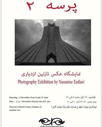 «پرسه ۲»؛ نمایشگاه عکسهای نازنین ازدیاری