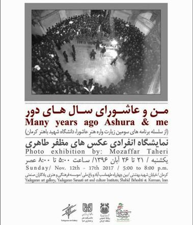 نمایشگاه «من و عاشورای سالهای دور» در کرمان