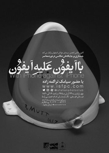 نشست تخصصی «با آیفون علیه آیفون» در اصفهان