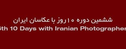 عکاسی ایران؛ نگاهی به خود، نگاهی به جهان