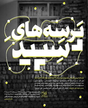 نمایشگاه گروهی عکس «پرسههای سپید» در مشهد
