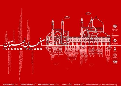 ویژه برنامه هفتاد و پنجمین سالگرد ورود لهستانیها به ایران