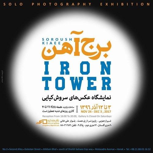 نمایشگاه عکس «برج آهن» در گالری آرته