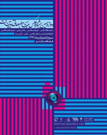 دوازدهمین جشنواره عکس خبری، مطبوعاتی «دوربین.نت»