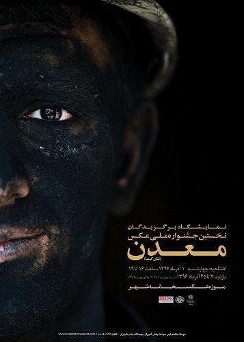 نمایشگاه برگزیدگان نخستین جشنواره عکس «معدن»