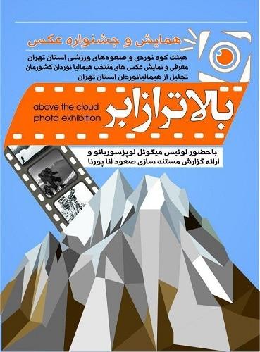 «بالاتر از ابر»؛ نمایشگاه عکسهای کوهنوردان