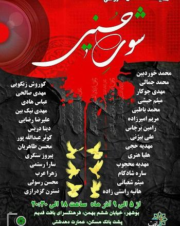 برگزاری نمایشگاه عکس «شور حسینی» در بوشهر