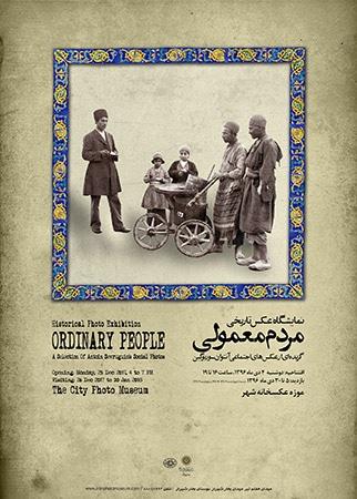 نمایشگاه عکس تاریخی «مردم معمولی»