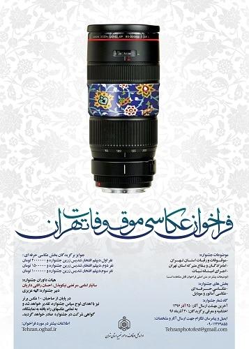 فراخوان عکاسی «موقوفات تهران»