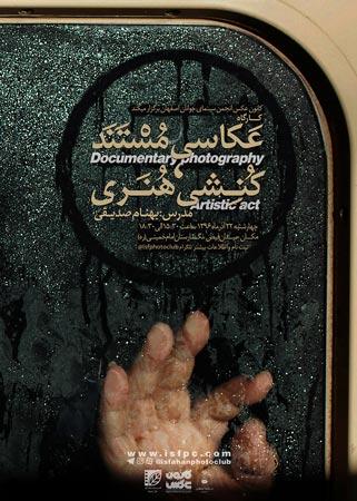 نشست عکاسی با بهنام صدیقی در اصفهان