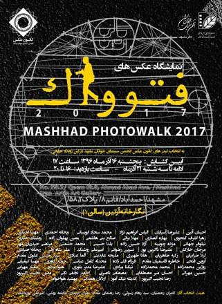 نمایشگاه عکس «فتوواک ۲۰۱۷» مشهد