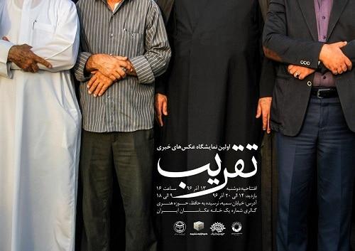 نمایشگاه عکس «تقریب» در خانه عکاسان ایران