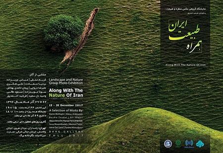 نمایشگاه گروهی عکس «همراه طبیعت ایران» در گالری برگ
