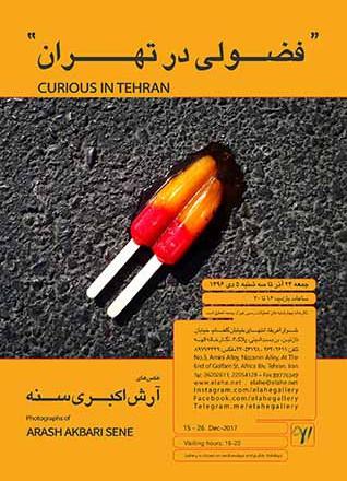 نمایشگاه عکس «فضولی در تهران» در گالری الهه