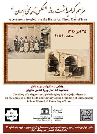 برنامههای سالگردورود عکاسی به ایران و روز «عکس تاریخی ایران»