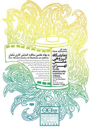 نمایشگاه گروهی عکس «تهران»، روایت اول