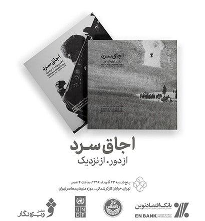 رونمایی از کتاب عکس در موزۀ هنرهای معاصر تهران