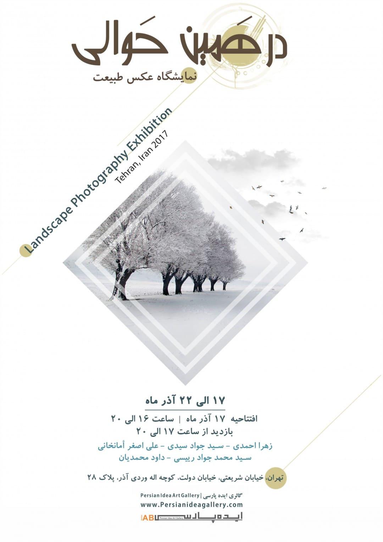 نمایشگاه گروهی عکس «در همین حوالی» در گالری ایده پارسی