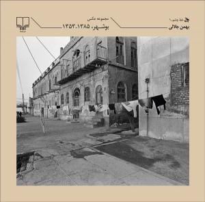 بوشهر ۱۳۸۵-۱۳۵۳-0