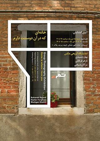 نمایشگاه «خانهای که در آن دوستت دارم»