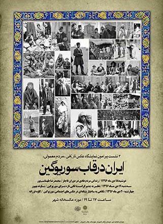 نشستهای تخصصی «ایران در قاب سوریوگین»