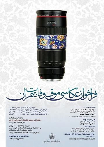 اسامی عکاسان راهیافته به نمایشگاه عکاسی موقوفات
