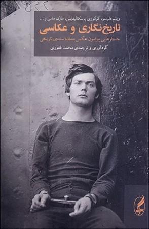 نقد و بررسی کتاب «تاریخ نگاری و عکاسی»