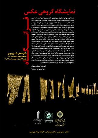نمایشگاه گروهی عکس «فرانگاه» در فرهنگسرای بهمن