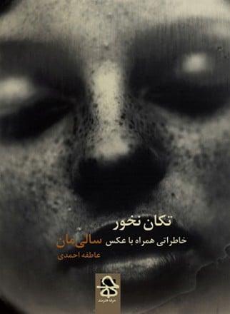 «تکان نخور»، کتاب عکس و خاطرات «سالیمان»