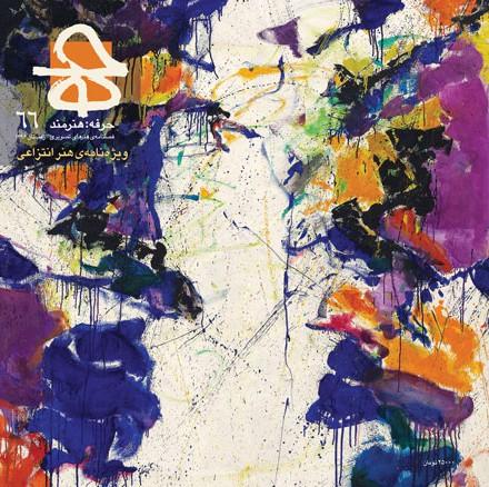 شصت و ششمین شمارهی فصلنامه «حرفه: هنرمند»