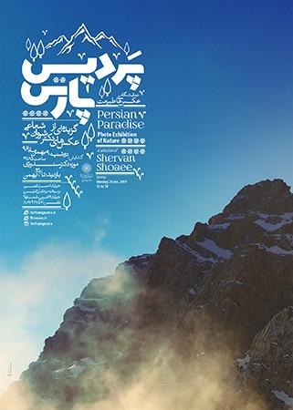 افتتاحیه نمایشگاه «پردیس پارس»