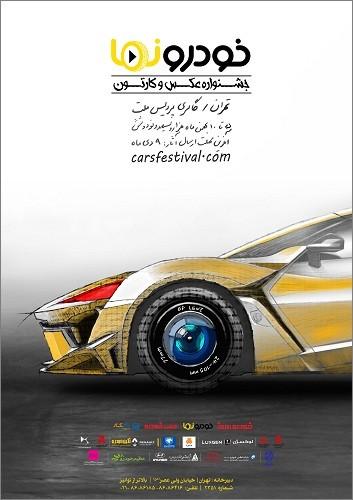 افتتاحیه جشنواره عکس و کارتون خودرونما