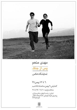 نمایش عکسهای مهدی منعم در رشت