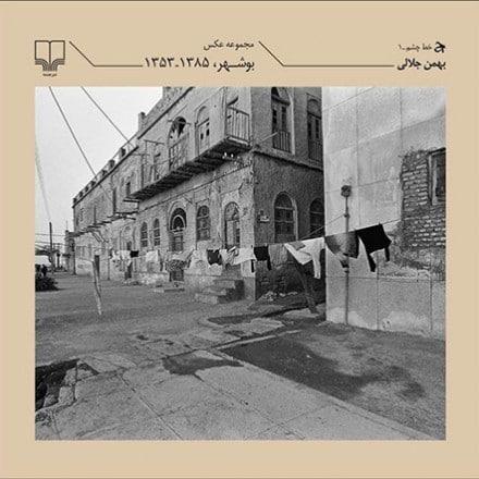 معرفی تازهترین کتاب عکس زنده یاد بهمن جلالی