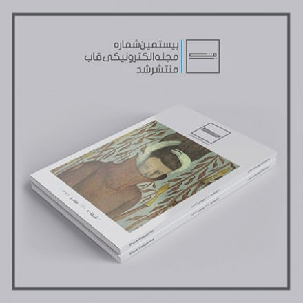 انتشار بیستمین شماره از مجله الکترونیکی «قاب»