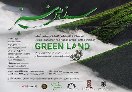 افتتاحیه نمایشگاه «سرزمین سبز» در گیلان
