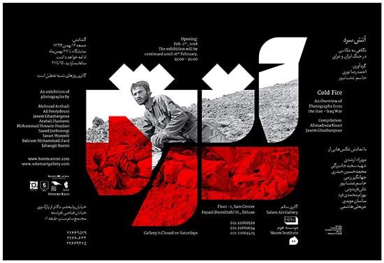 نمایشگاه «آتش سرد» در گالری سلام