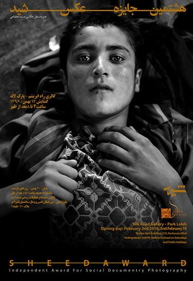 نمایش آثار هشتمین دورۀ جایزه عکس شید