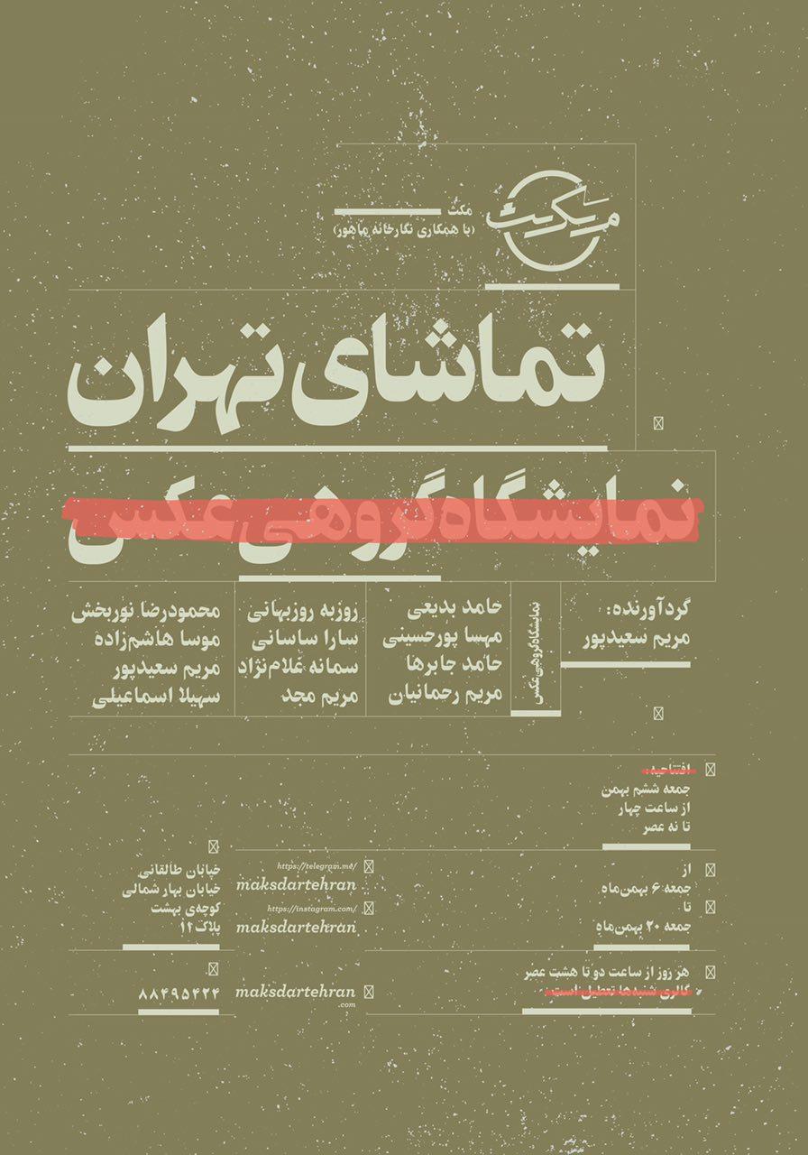 افتتاحنمایشگاه گروهی «تماشای تهران»