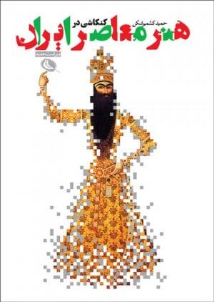 کنکاشی در هنر معاصر ایران-0