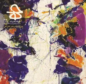 حرفه: هنرمند شماره ۶۶-0