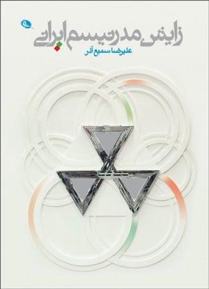 زایش مدرنیسم ایرانی-0