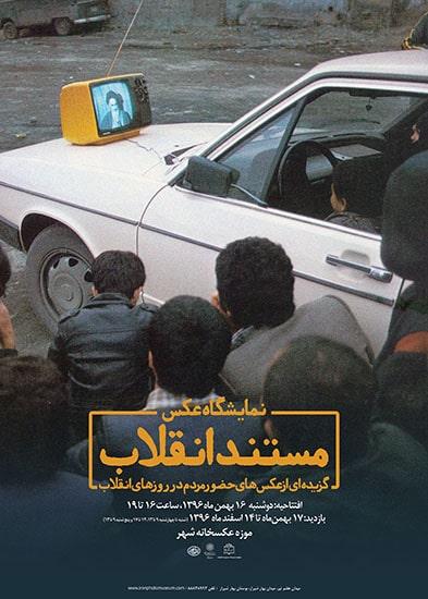 نمایشگاه عکس «مستند انقلاب»