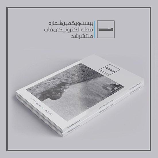 انتشار بیست و یکمین شماره از مجله الکترونیکی «قاب»