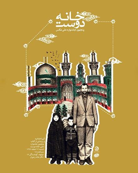 آیین اختتامیه پنجمین جشنواره ملی خانه دوست
