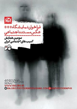 فراخوان مسابقه عکس آسیبهای اجتماعی ایران